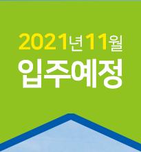 2021년 11월 입주예정