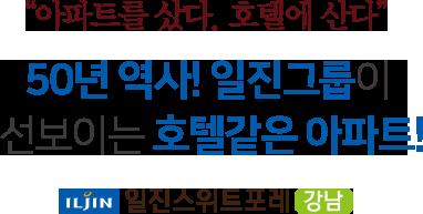 일진스위트포레강남